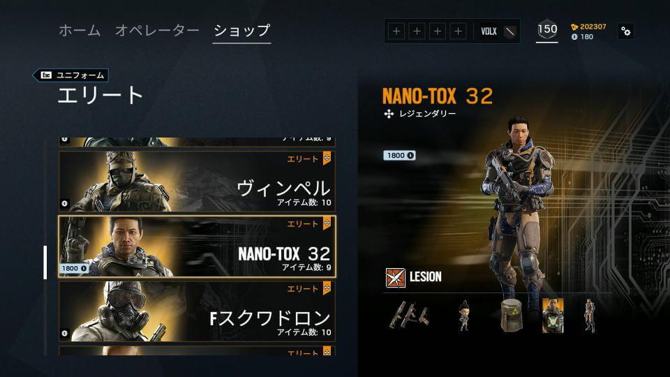 lesion-elite-skin-1