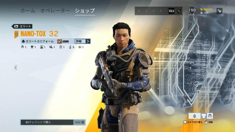 lesion-elite-skin-2