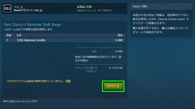 r6-credit-buy-14-640x360