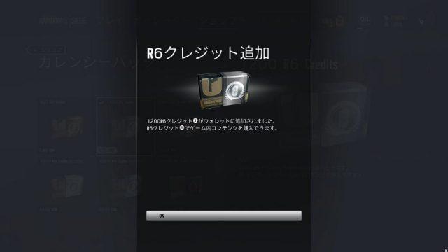 r6-credit-buy-15-640x360