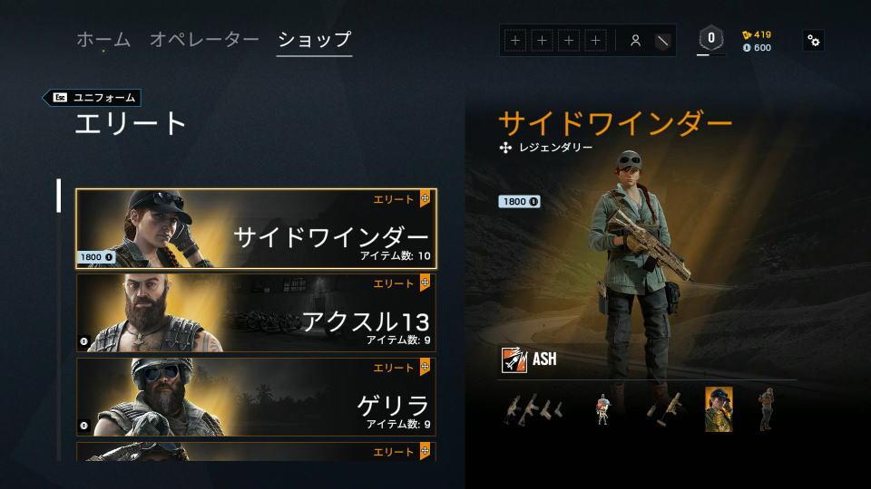 r6s-ash-elite-skin-1