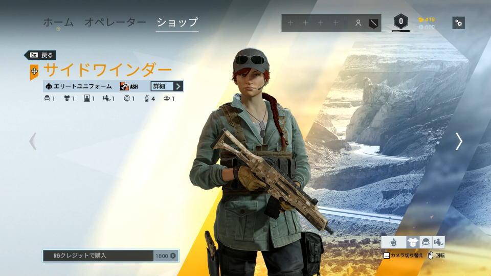 r6s-ash-elite-skin-2