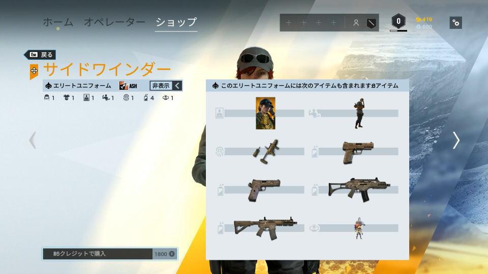 r6s-ash-elite-skin-3