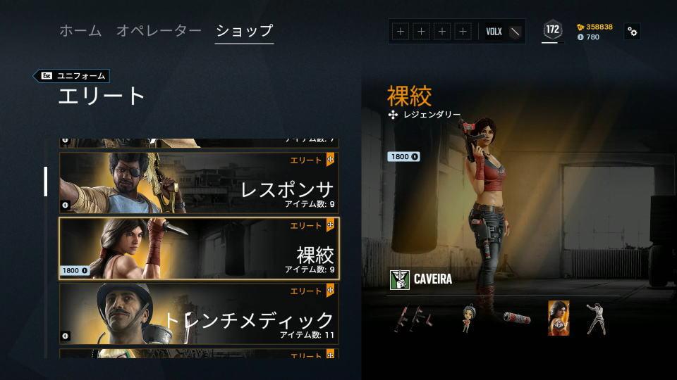 r6s-caveira-elite-skin-1