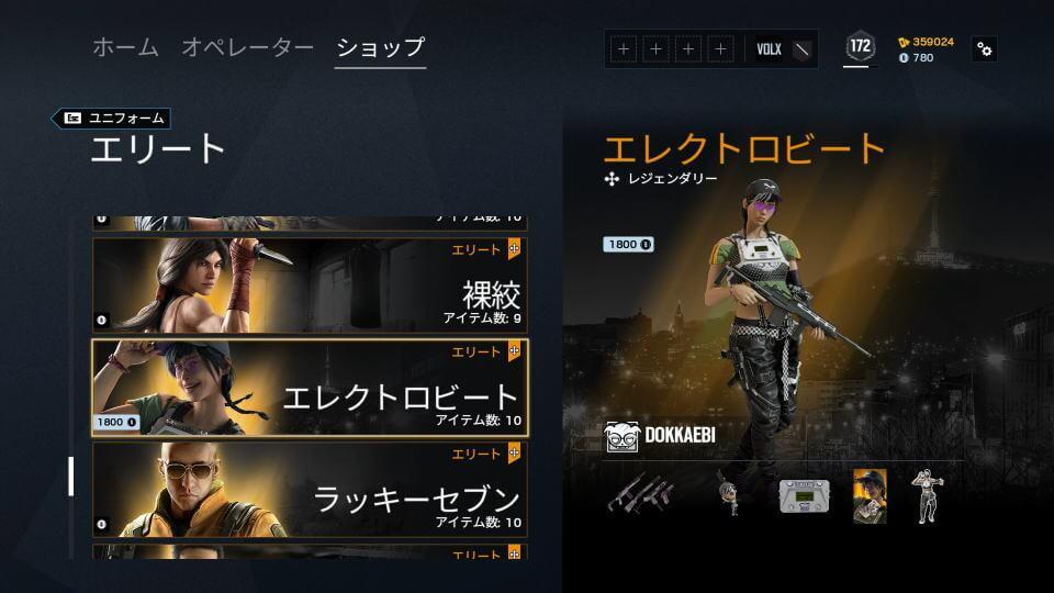r6s-dokkaebi-elite-skin-1