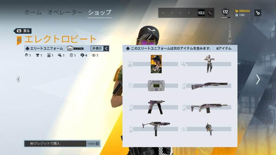 r6s-dokkaebi-elite-skin-3