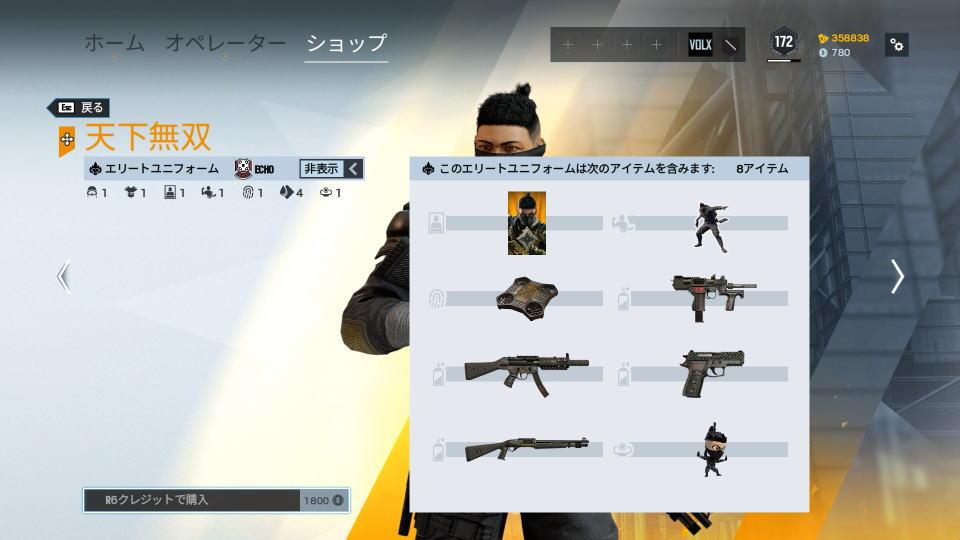 r6s-echo-elite-skin-3