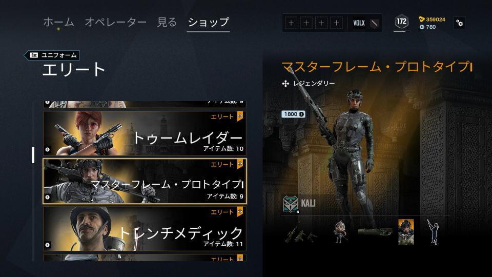 r6s-kali-elite-skin-1