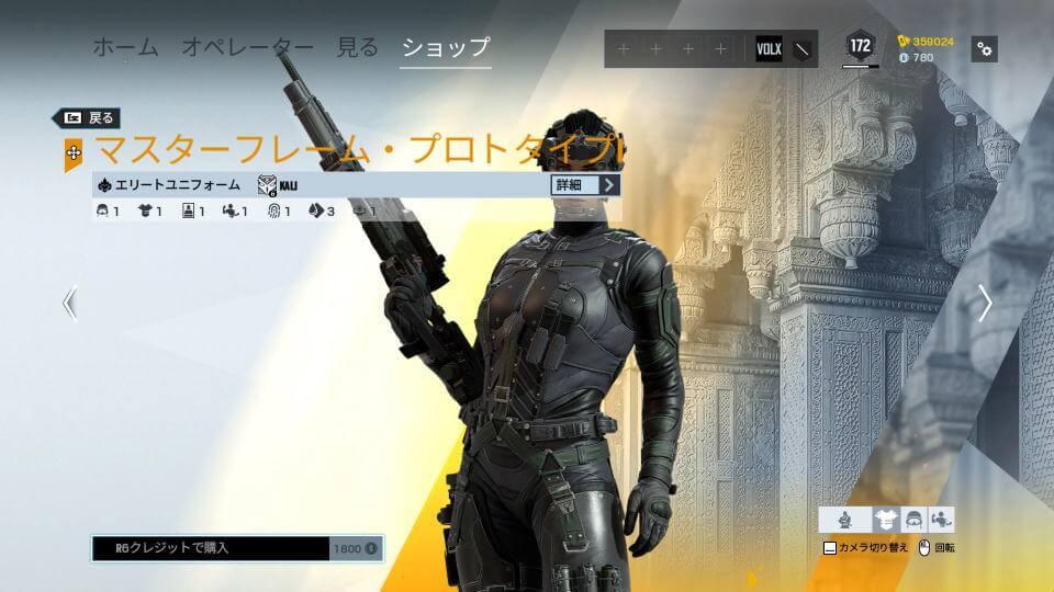 r6s-kali-elite-skin-2