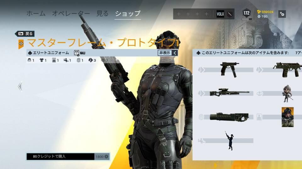 r6s-kali-elite-skin-3