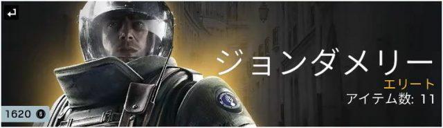 rook-Gendarmerie-1-640x185