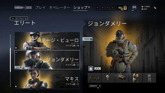 rook-Gendarmerie-2-640x360
