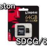 SDCG/64GB UHS-I スピードクラス 3対応カード レビュー