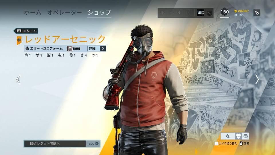smoke-elite-skin-2