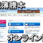 登記簿謄本をオンラインで請求する方法