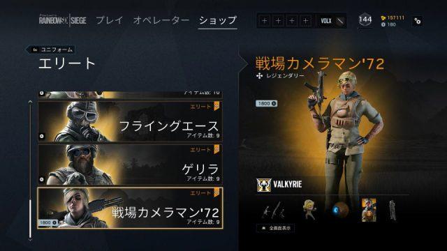 valkyrie-elite-skin-2-640x360