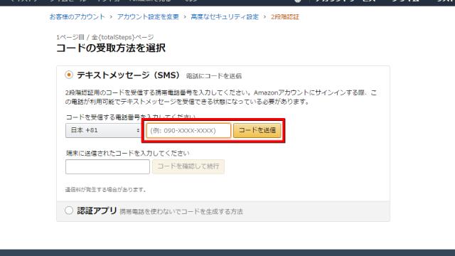 amazon-approval-02-640x360