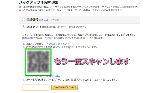 amazon-approval-05-640x360