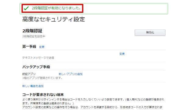 amazon-approval-09-640x360