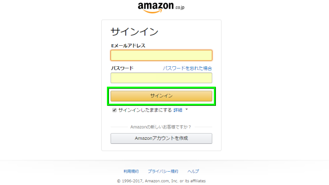 amazon-approval-10-640x360
