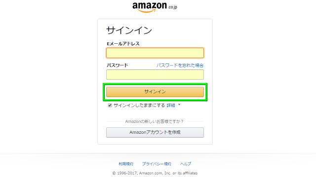 amazon-approval-10-640x360