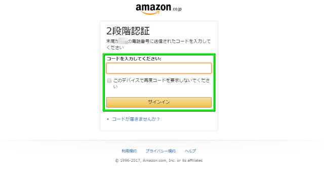 amazon-approval-11-640x360