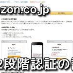 Amazonで2段階認証を設定する方法