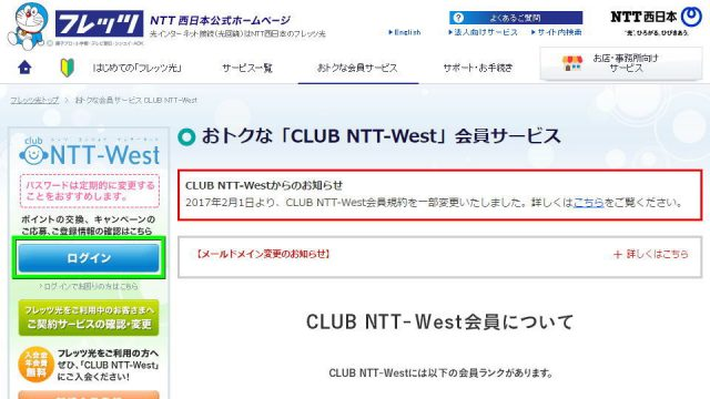 club-ntt-west-01-640x360