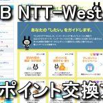 CLUB NTT-Westのポイント交換方法