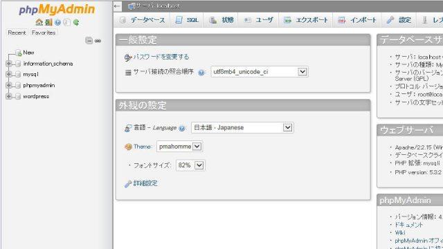 instant-wordpress-phpmyadmin-02-640x360