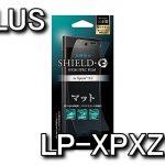 LP-XPXZFLM Xperia XZ用保護フィルム レビュー