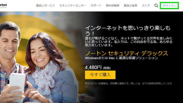 norton-add-download-01-640x360