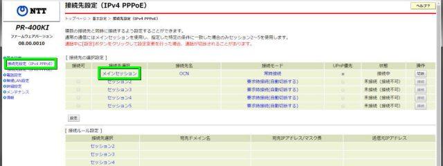 ocn-ipv6-01-640x240