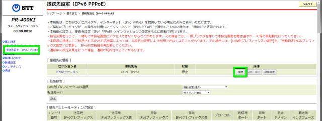 ocn-ipv6-03-4-640x240