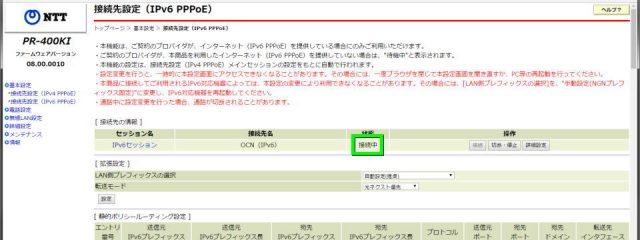 ocn-ipv6-04-2-640x240