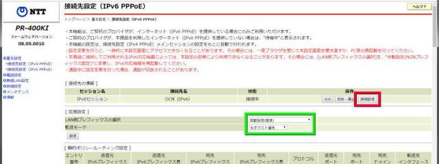 ocn-ipv6-05-640x240