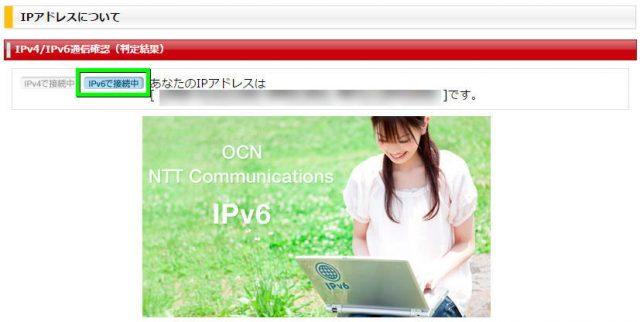 ocn-ipv6-07-640x322