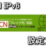 OCNでiPv6接続する方法