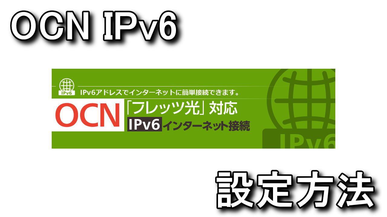 確認 ipv6 接続