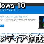 Windows 10のインストールメディア作成方法