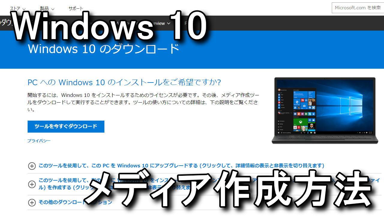 windows10-install-disc-main