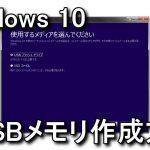 Windows 10のインストールUSBメモリ作成方法