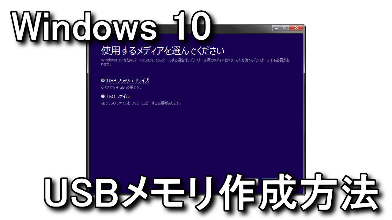 windows10-install-usb-memory