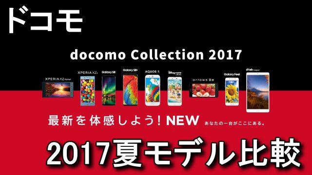 docomo-2017-summer-640x360