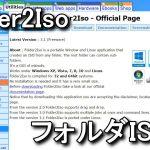 Folder2Isoの使用方法