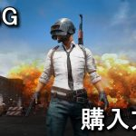 PLAYERUNKNOWN'S BATTLEGROUNDSの購入方法