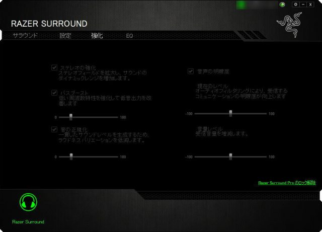 razer-surround-03-640x461