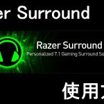 Razer Surroundの使用方法