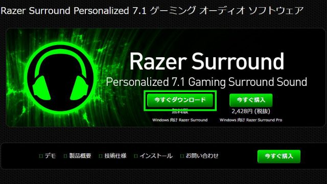 razer-surround-download-640x360