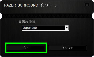 razer-surround-install-01